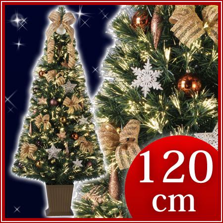 【ポイント10倍 11/4 20:00~11/10 23:59まで】ファイバーセットツリー Moda カッパー 120cm【クリスマスツリー ファイバーツリー 東京ローソク クリスマス ツリー セット】
