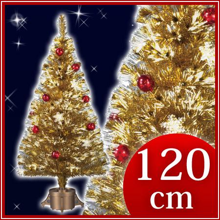 ファイバースピニングツリー ゴールド 120cm【クリスマスツリー ファイバーツリー 東京ローソク クリスマス ツリー セット】
