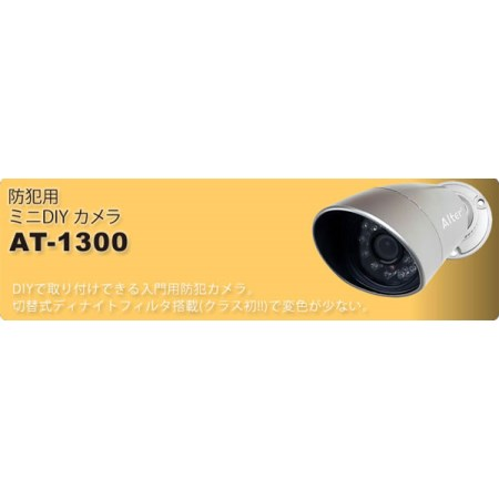 防犯用ミニDIYカメラ AT-1300【キャロット AT-1300 セキュリティー用品 防犯・防災用品 防災用品】