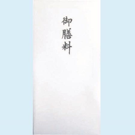 あす楽対応 自然色奉書紙を使用した慶弔袋 自然色 新品 万型御膳料 市場 スズキ紙工 金封 5枚 慶弔袋