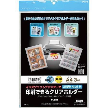e-PRINTA4クリアファイル印刷100枚 【7営業日便】