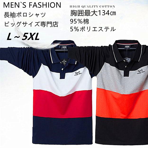長袖 ポロシャツ ボーダー 定番メンズポロシャツ ゴルフ メンズトップス Tシャツ 送料無料 3L 4L 5L 数量は多 生地がしなやかで肌触りが良いのが魅力です 長袖ポロシャツ 大きいサイズメンズ 6L オシャレ 超特価SALE開催 左胸刺繍