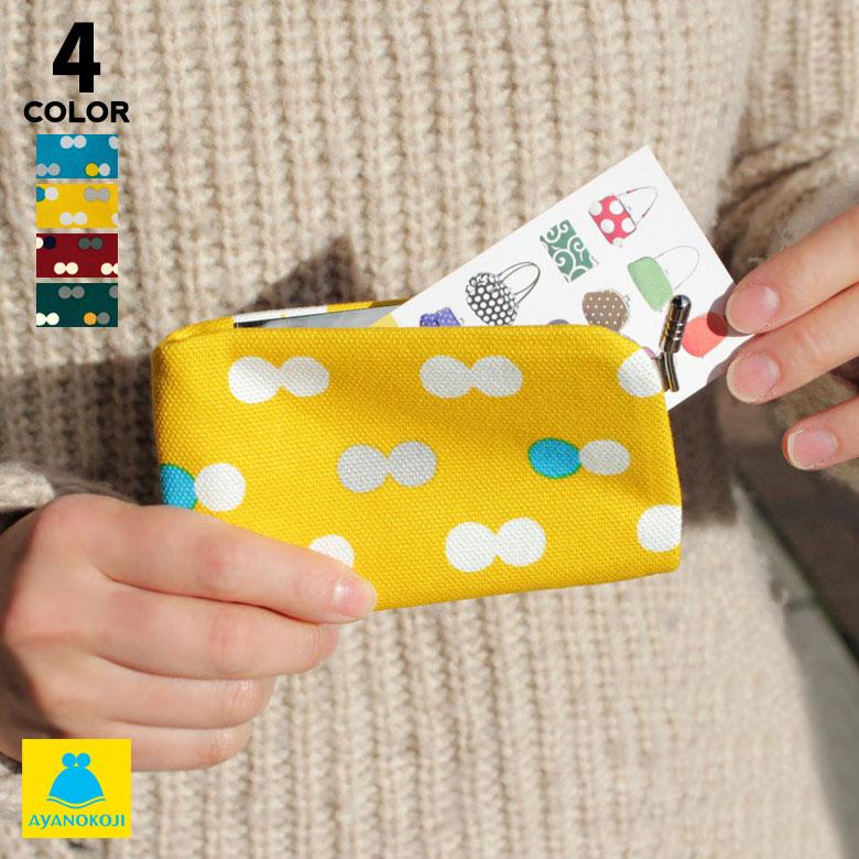 カードケース 薄型 ポイントカード メンズ レディース かわいい 送料330円 ブランド品 SEAL限定商品 ゆうパケットOK 在庫商品 仕切り付きがま口カードケース 帆布 M便 がま口 がまぐち ギフト 6 にこだま 手作り ポイントカード入れ 名刺入れ 1