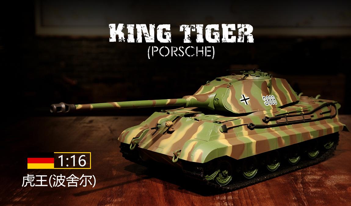 ラジコン戦車完成品ヘンロンHengLong 1/16ケーニヒス・ティーガー(金属キャタピラ・BB・サウンド・発煙仕様)German Pz.Kpfw VI