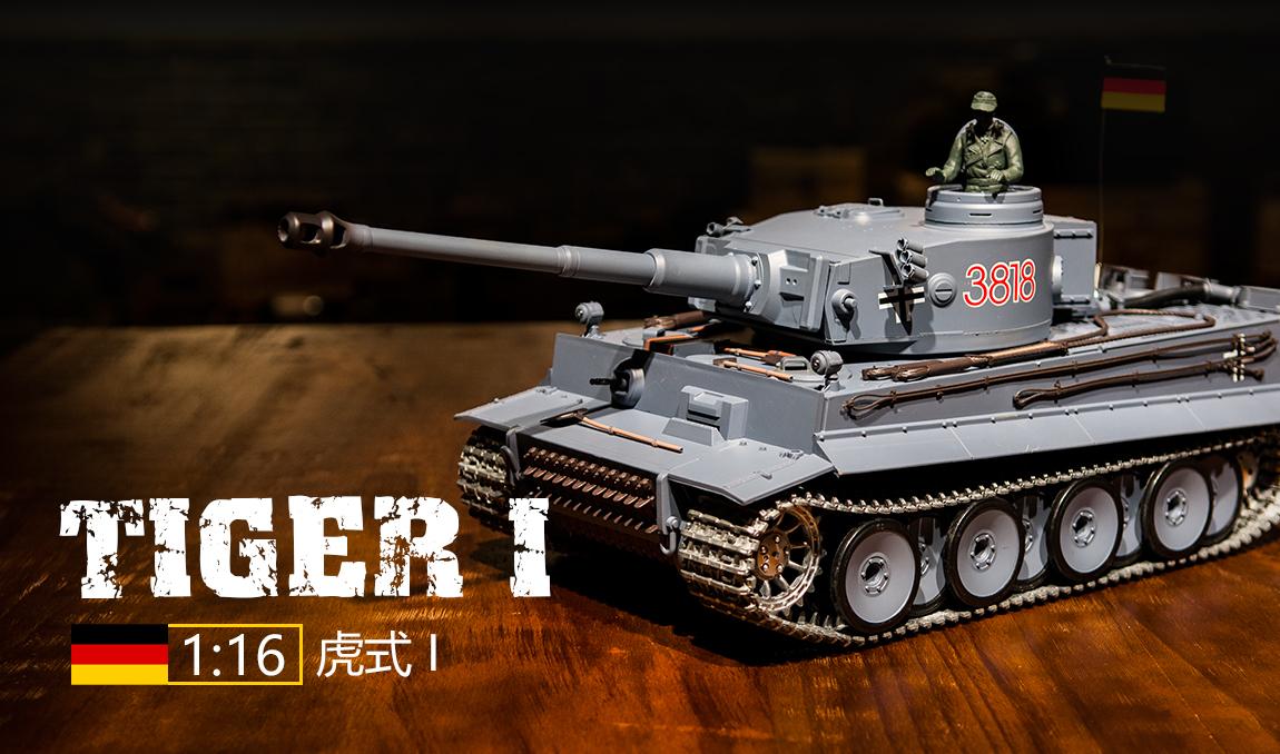 ラジコン戦車完成品ヘンロンHengLong 1/16 タイガーI型(2.4GHz・金属キャタピラ・金属ギアボックス・金属ホイール・BBリコイル・サウンド・発煙仕様)3818-PRO