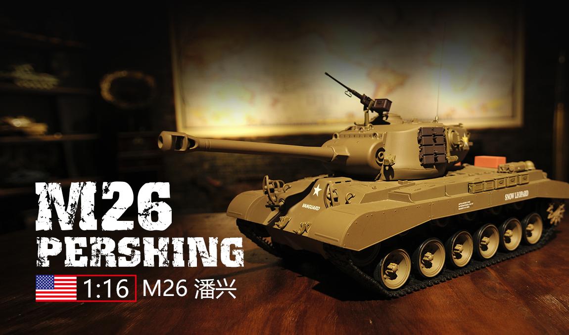 ラジコン戦車完成品ヘンロンHengLong 1/16 M26パーシング(2.4GHz・金属キャタピラ・BB・サウンド・発煙仕様)US M26 Pershing Tank Metal Tracks 3838-1PRO
