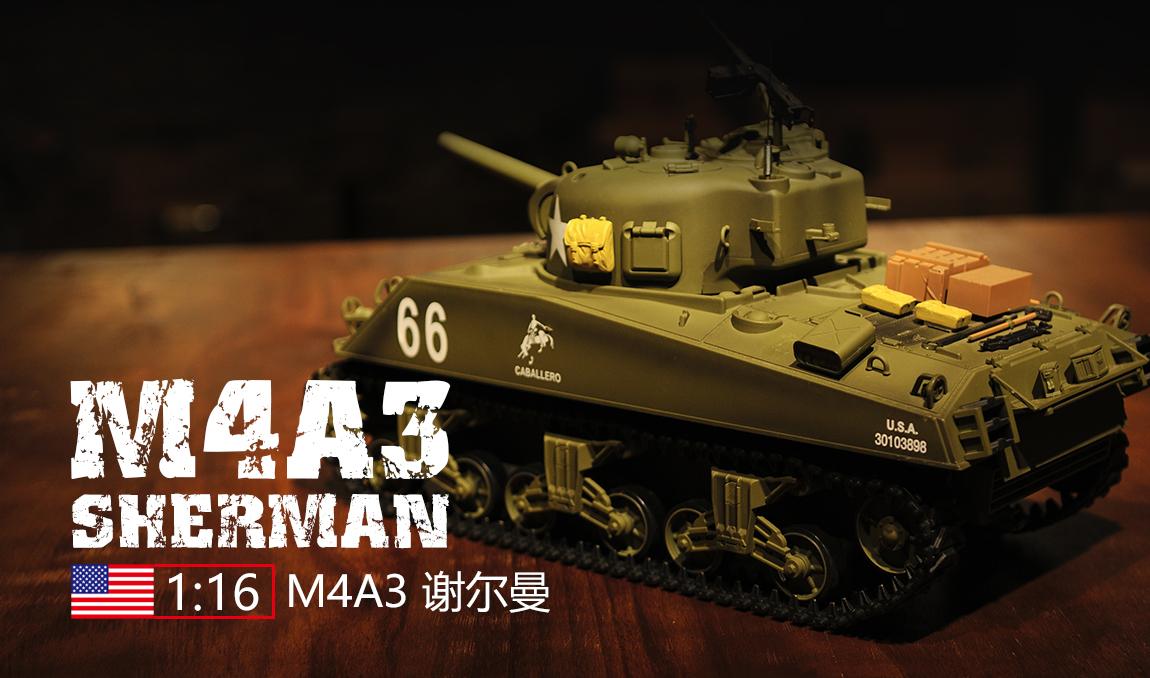 ラジコン戦車完成品ヘンロンHengLong 1/16シャーマンM4A3(2.4GHz・ウェザリング塗装・金属キャタピラT74・金属ギアボックス・BB・サウンド・発煙仕様) 3898-1PRO