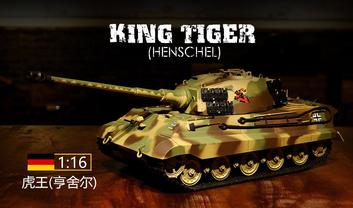 ラジコン戦車完成品ヘンロンHengLong 1/16キングタイガー・ヘンシェル砲塔(2.4GHz・金属キャタピラ・BB・サウンド・発煙仕様)German Pz.Kpfw VI