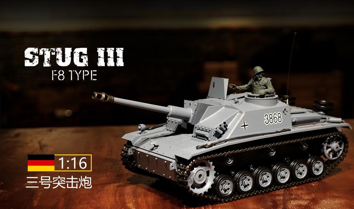 ラジコン戦車完成品ヘンロンHengLong 1/16 III号突撃砲(2.4GHz・金属キャタピラ・BBシューティングシステム・サウンド・発煙仕様)German StugIII Tank Metal Tracks 3868-1PRO