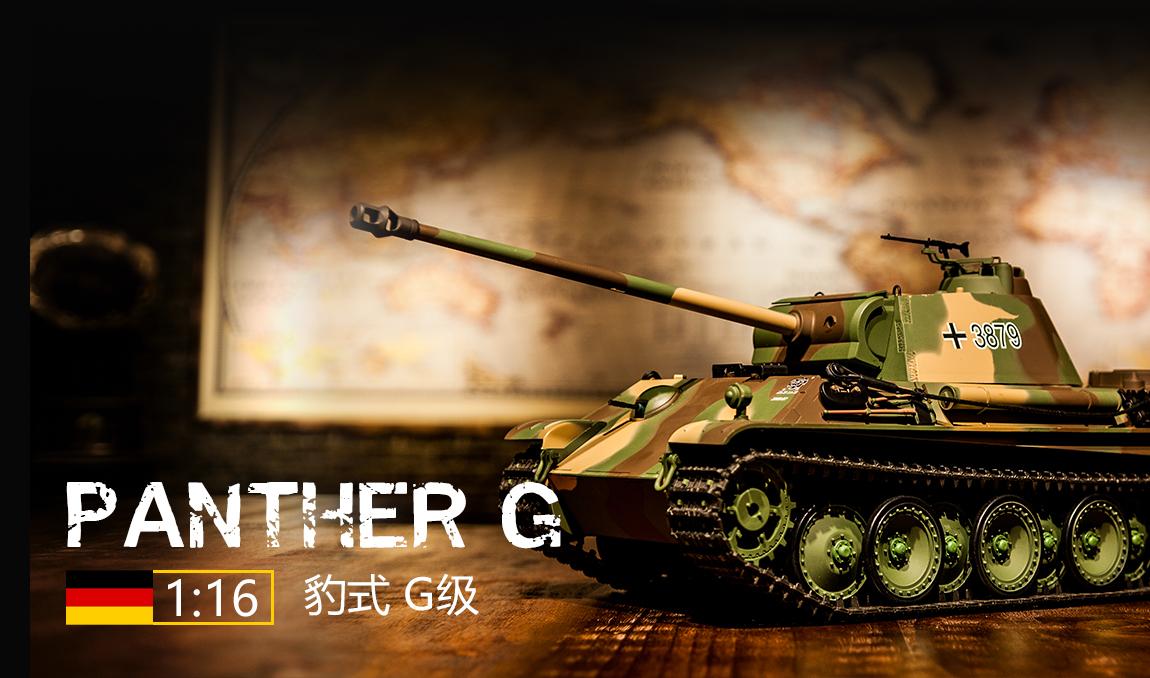 ラジコン戦車完成品ヘンロンHengLong 1/16 パンターG 後期型(2.4GHz・金属キャタピラ・BB・サウンド・発煙仕様)German Panther-G Late version Tank Metal Tracks 3879-1PRO