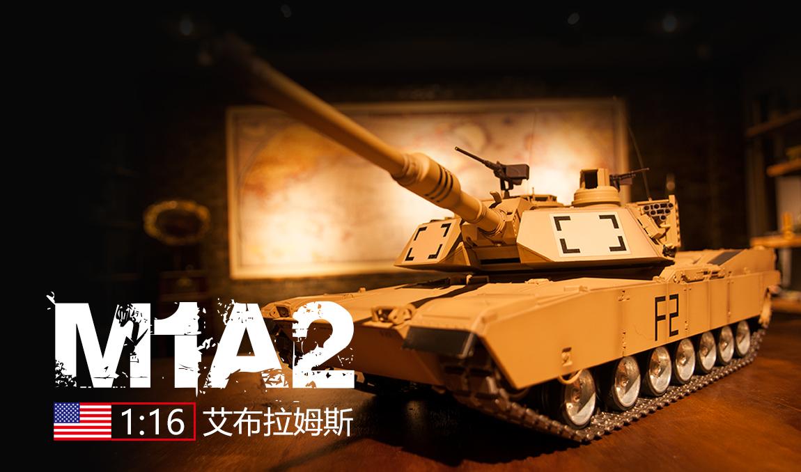 ラジコン戦車完成品ヘンロンHengLong 1/16 M1A2エイブラムス 2.4GHz(金属キャタピラ・金属スプロケ・アイドラー・ロードホイール・BBリコイル・サウンド・発煙仕様)3918-PRO