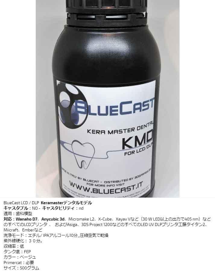 BlueCast歯科モデルLCD / DLP レジン 光造形LCD/DLPプリンター用 (Wanaho D7、 Anycubic 3D、Zortrax、Prusa、Micromake L2、X-Cube、Xayav VなどのすべてのLCDプリンタ (30 W LED以上405 nm)) BlueCast KMD LCD/DLP 0.5 kg
