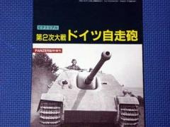 PANZER パンツァー 臨時増刊 第2次大戦ドイツ自走砲 毎日激安特売で 営業中です 激安 雑誌 07月号