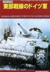 PANZER (パンツァー) 臨時増刊 東部戦線のドイツ軍 2011年 03月号 [雑誌]
