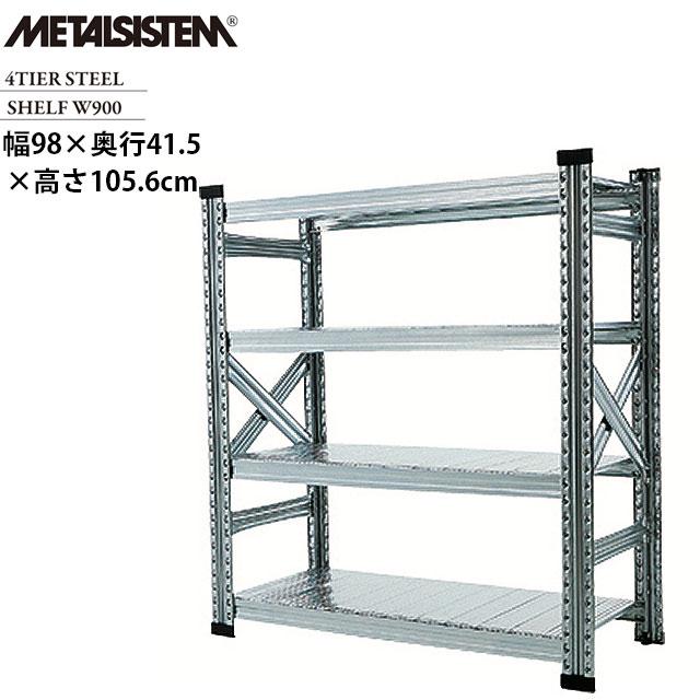 ASPLUND アスプルンドMETALSISTEM メタルシステム 001845 4段スチールシェルフ 幅90cm ヴィンテージ調 ビンテージ調 家具 送料無料