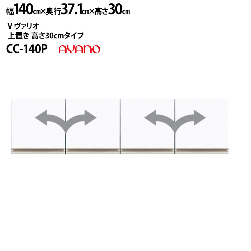 綾野製作所 食器棚 LX AX V CX ラクシア ベイシス バリオ クラスト 共通 上置き 高さ30cm 標準タイプ CC-W140P 【幅140×奥行37.1×高さ30cm】 カラーオーダー可能 綾野 ayano