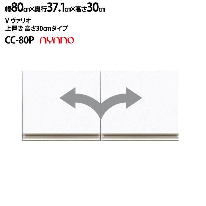 綾野製作所 食器棚 LX AX V CX ラクシア ベイシス バリオ クラスト 共通 上置き 高さ30cm 標準タイプ CC-W80P 【幅80×奥行37.1×高さ30cm】 カラーオーダー可能 綾野 ayano