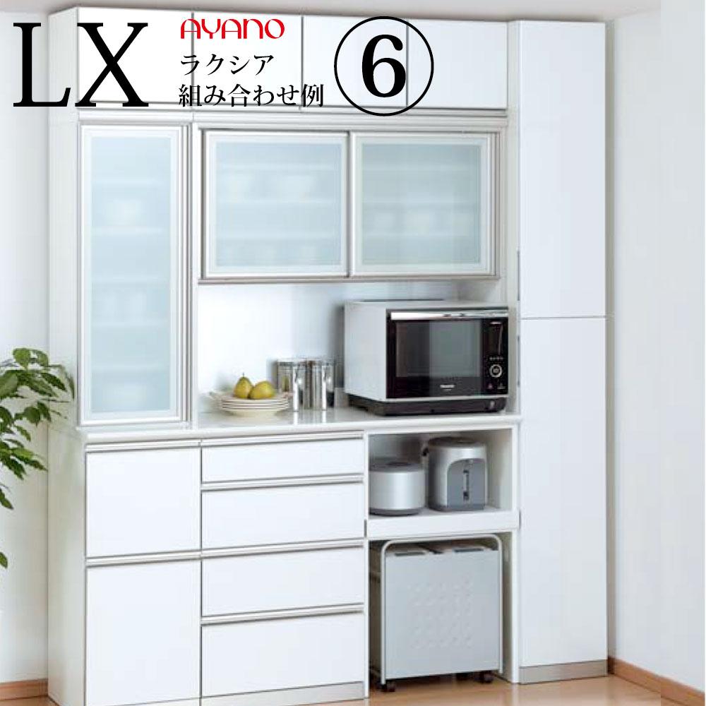 綾野製作所 LX ラクシア キッチンボード 【幅195.2×奥行50×高さ237cm】 ホワイト LUXIA 幅195cm 組み合わせ サイドボックスタイプ SS-W120P SS-W40PL LX-120FS LX-W40UL TN-120SF TN-40SAU LX-W40DK LX-W60DH LX-W60BG BW-WAR1 BW-WCR1