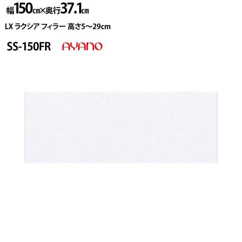 綾野製作所 食器棚 LX AX V CX ラクシア ベイシス バリオ クラスト 共通 フィラー SS-W150FR 【幅150×奥行37.1×高さ5~29cm】 カラーオーダー可能 綾野 ayano