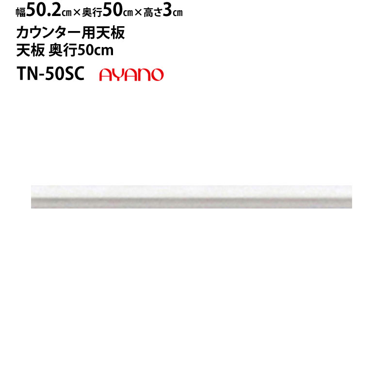綾野製作所 食器棚 LX ラクシア TN-50SC 天板 (カウンター用) 【幅50.2×奥行50×高さ3cm】 ホワイト LUXIA 綾野 ayano