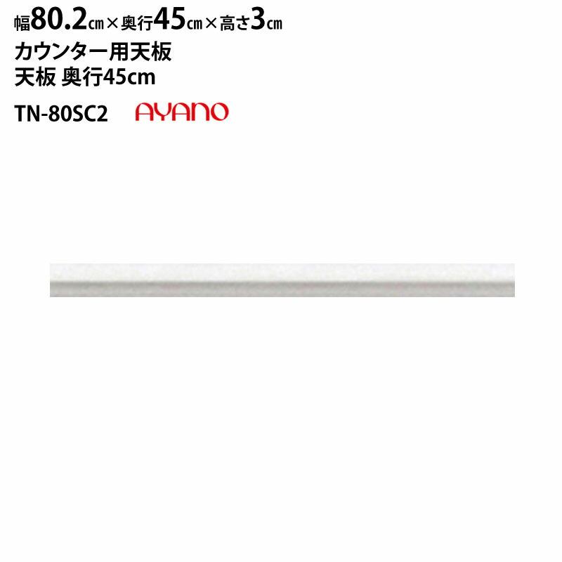 綾野製作所 食器棚 バリオ ラクシア ベイシス クラスト 共通 TN-80SC2 天板 (カウンター用) 【幅80.2×奥行45×高さ3cm】 ホワイト LUXIA 綾野 ayano