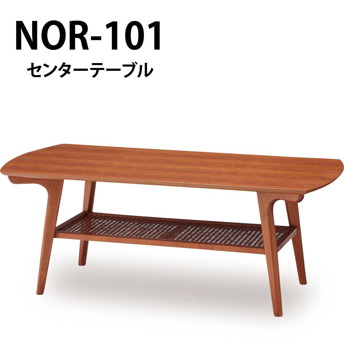 昭和&北欧風のセンターテーブル