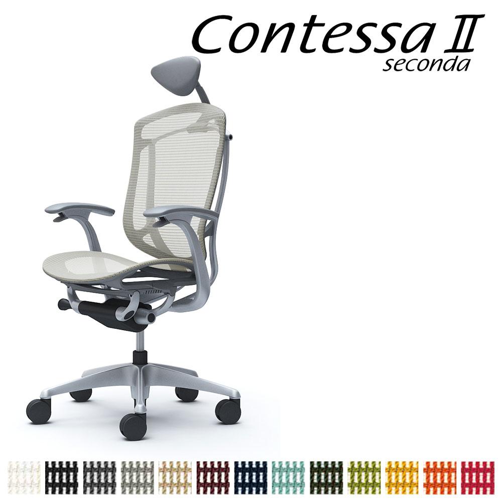 オカムラ コンテッサ セコンダ II 2 CC4AGA 小型可動ヘッドレスト フレーム:シルバー ボディ:グレー 座:メッシュ デザインアーム(固定肘) オフィスチェア ジウジアーロ・デザイン GIUGIARO