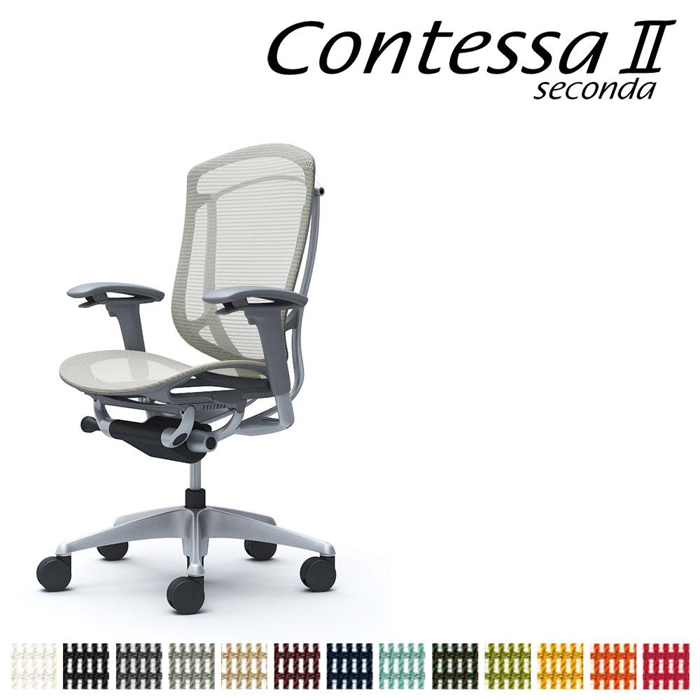 オカムラ コンテッサ セコンダ II 2 CC81GA ハイバック フレーム:シルバー ボディ:グレー 座:メッシュ アジャストアーム(可動肘) オフィスチェア ジウジアーロ・デザイン GIUGIARO