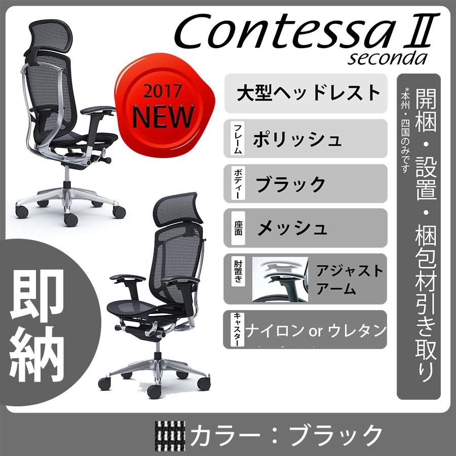 【即納】 即納 オカムラ コンテッサ セコンダ II 2 CC85BR 大型固定ヘッドレスト フレーム:ポリッシュ ボディ:ブラック 座:メッシュ アジャストアーム(可動肘) オフィスチェア ジウジアーロ・デザイン GIUGIARO