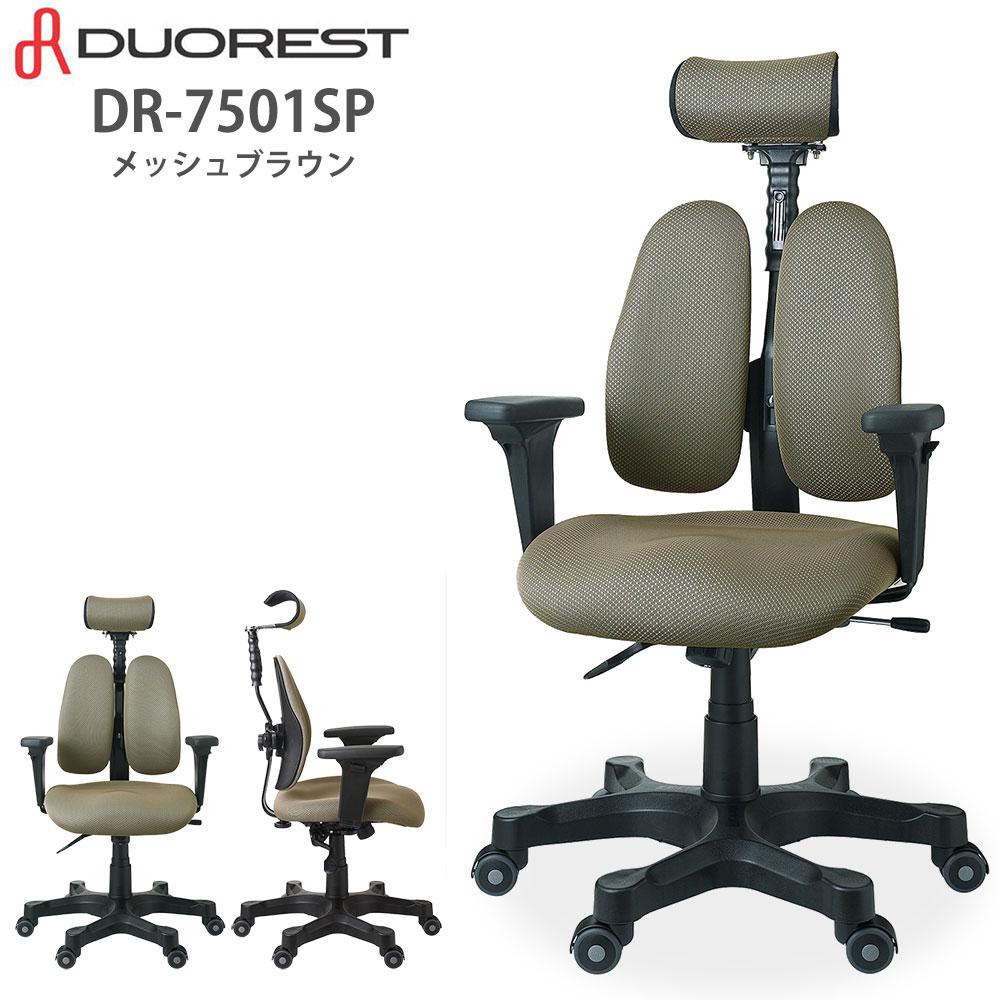デュオレスト リーダーズ DR-7501SP ブラウン 【送料無料】