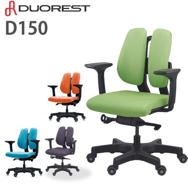 デュオレスト 送料無料 Dシリーズ D150 デュオレスト