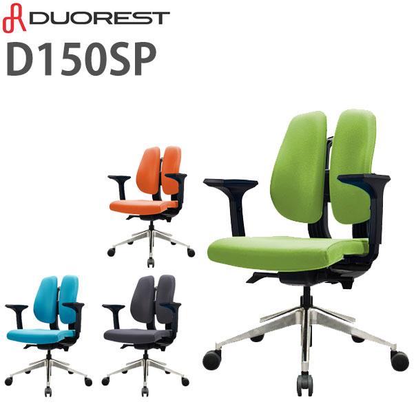デュオレスト 送料無料 Dシリーズ D150SP デュオレスト