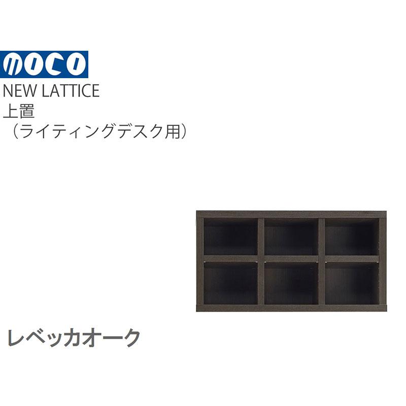 FUR-89U フナモコ ラチス ライティング上置 幅89×高さ48cm レベッカオーク 日本製 国産