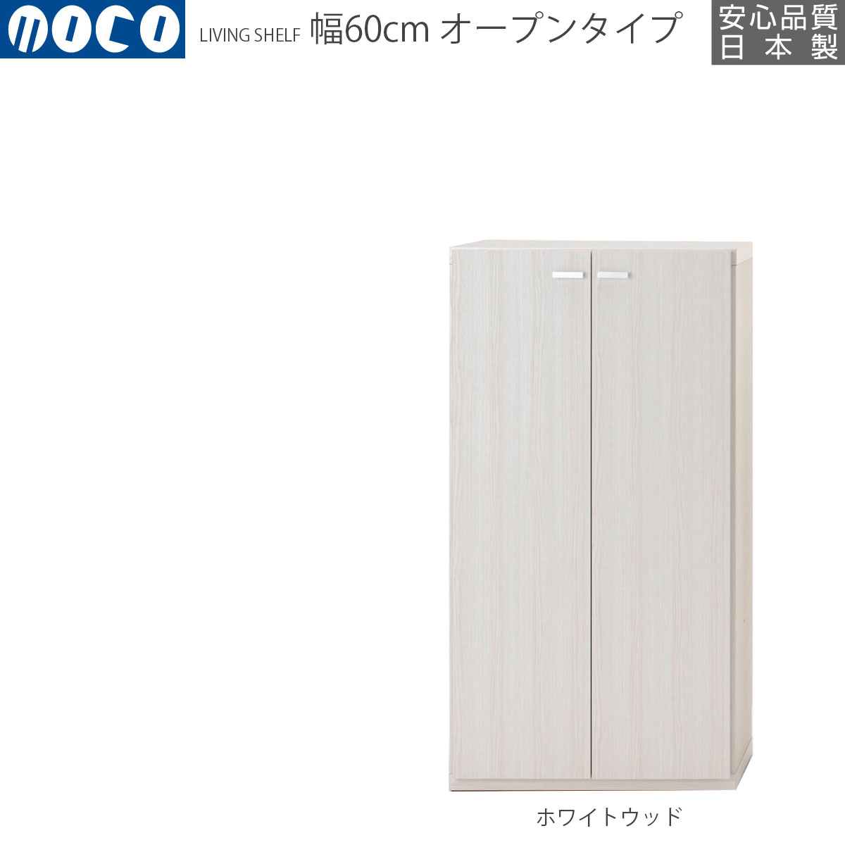 本棚 完成品 フナモコ リビングシェルフ 扉付き 幅60×高さ113.8cm ホワイトウッド KFS-60 日本製 国産