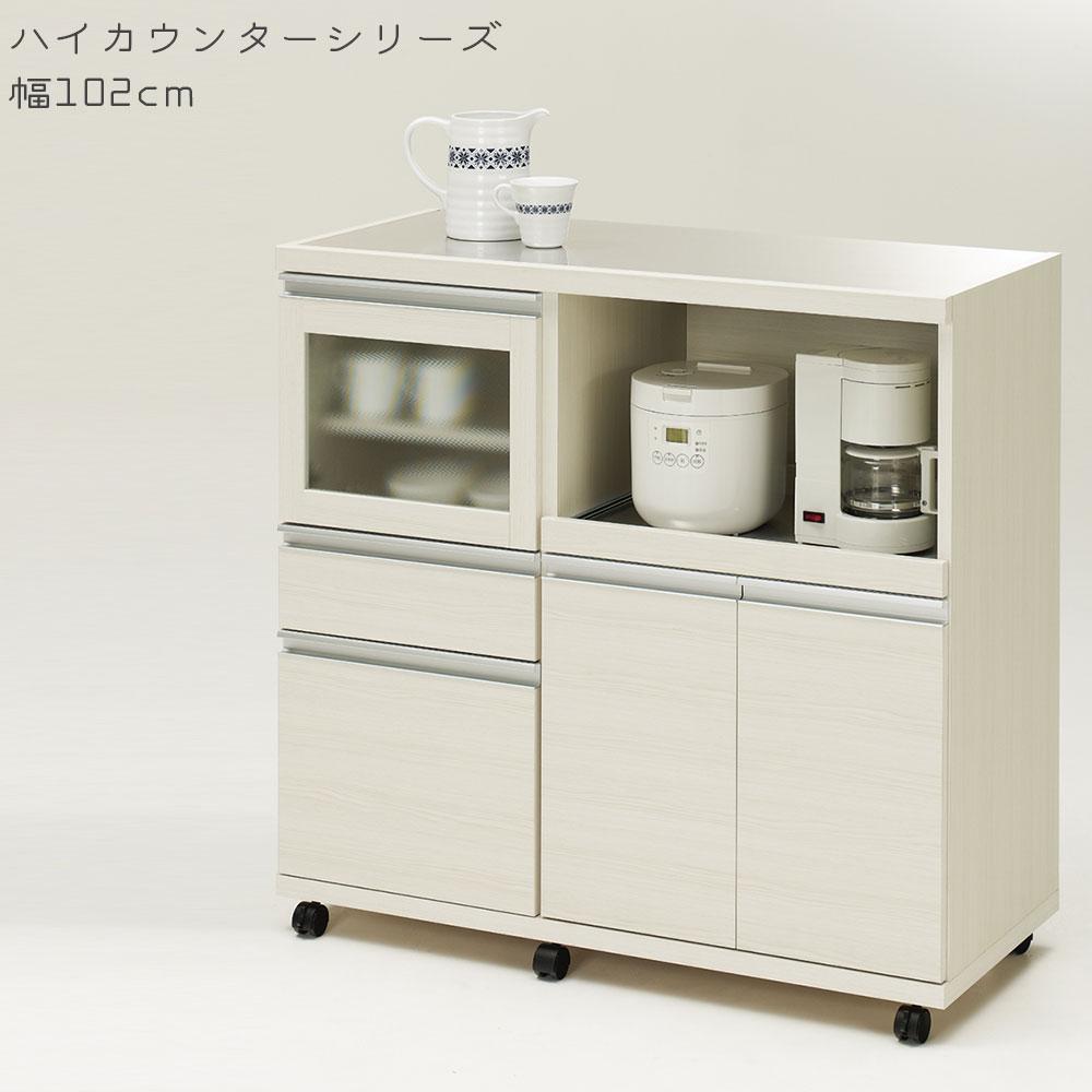 フナモコ レンジ台 ハイタイプキッチンカウンター 幅102.5×高さ98.3cm ホワイトウッド MRS-102 日本製 国産