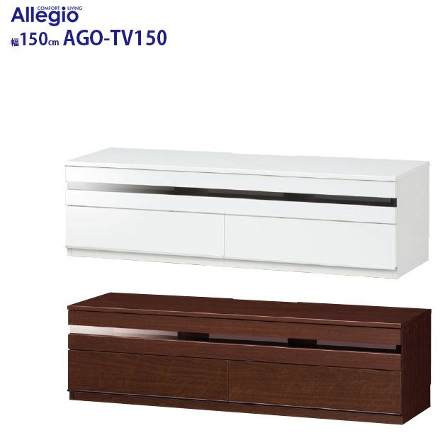 フジイ アレジオ TVローボード 幅149.8×奥行42×高さ41.5cm 幅149.8×奥行42×高さ41.5cm テレビ台