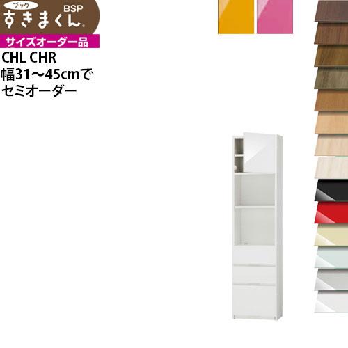 すきまくん ブック BSP-CH-3145 幅31-45×奥行31.4×高さ180.2cm 本棚 書棚 幅 上段が扉 中段がオープン 下段が引出しのタイプ セミオーダー 家具 すきま くん