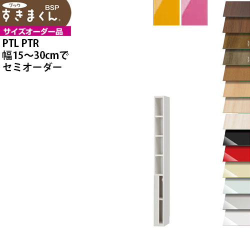 すきまくん ブック BSP-PT-1530 幅15-30×奥行31.4×高さ180.2cm 本棚 書棚 幅 下段扉タイプ セミオーダー 家具 すきま くん