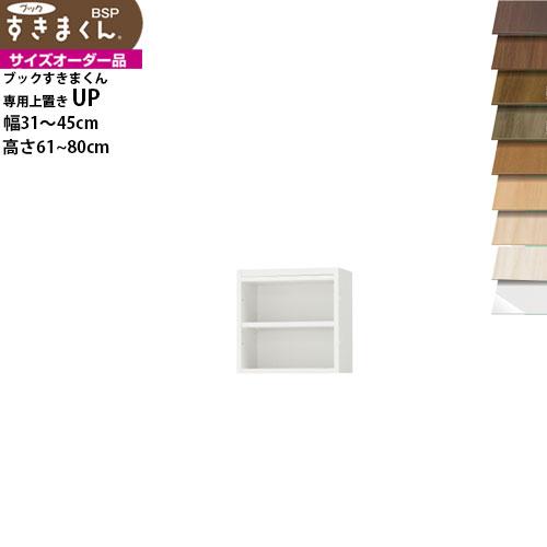 すきまくん ブック用上置き BSP-UP3145-6180 幅31-45×奥行29.4×高さ61-80cm 幅 高さ 上置きタイプ セミオーダー