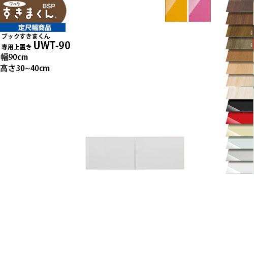 すきまくん ブック用上置き BSP-UWT90-3040 幅90×奥行31.4×高さ30-40cm 高さ 上置きタイプ セミオーダー 家具 すきま くん