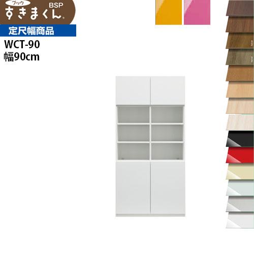 すきまくん ブック BSP-WCT90 幅90×奥行31.4×高さ180.2cm 本棚 書棚 オープン&扉タイプ セミオーダー 家具 すきま くん