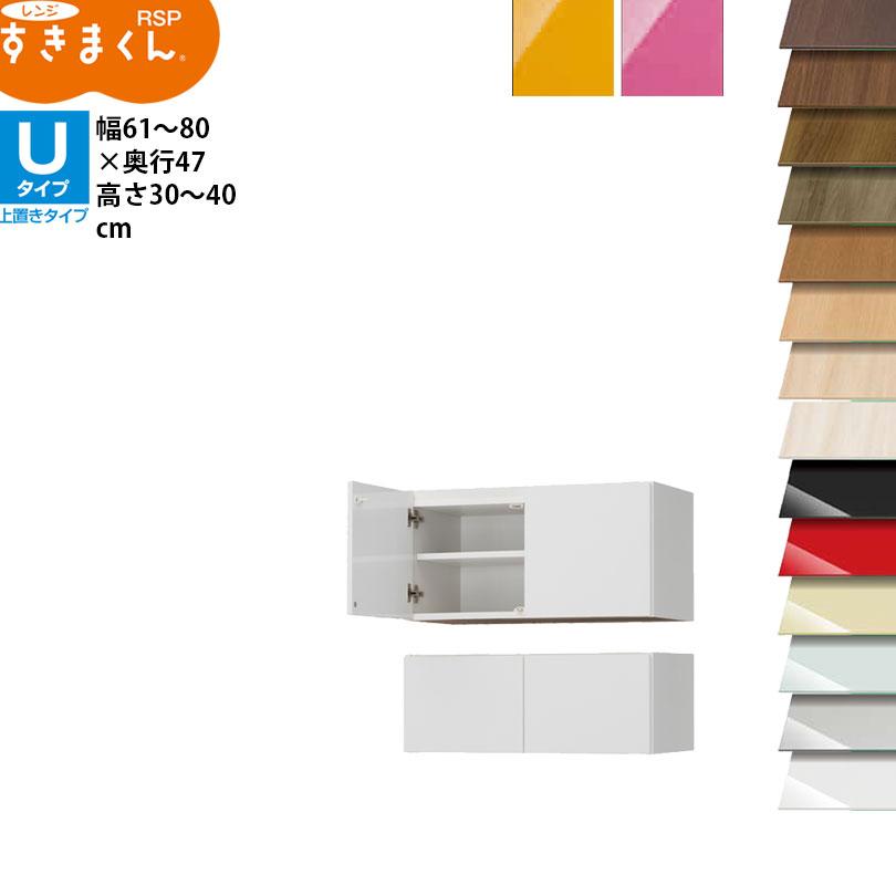すきまくん レンジ用上置き RSPU6180-47-3040 幅 高さ 上置きタイプ セミオーダー 食器棚 完成品 日本製 国産