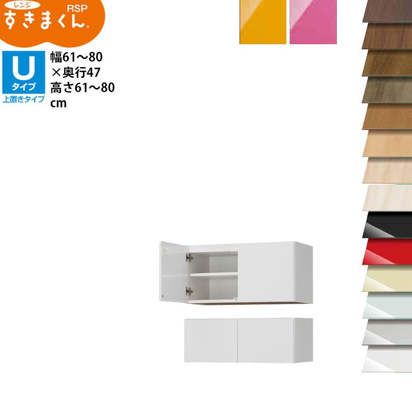 すきまくん レンジ用上置き RSPU6180-47-6180 幅 高さ 上置きタイプ セミオーダー 食器棚 完成品 日本製 国産