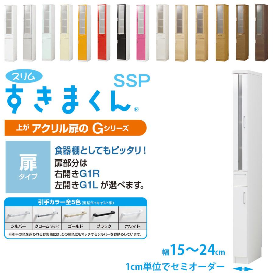 すきまくん アクリル扉 収納家具 扉タイプ SSP-G1-1524 すきまくんシリーズ すきまくん