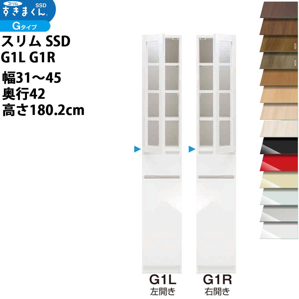 フジイ すきまくんスリム 収納家具 幅 セミオーダー 樹脂扉キャビネット 幅31-45×奥行42×高さ180.2cm SSD-G1