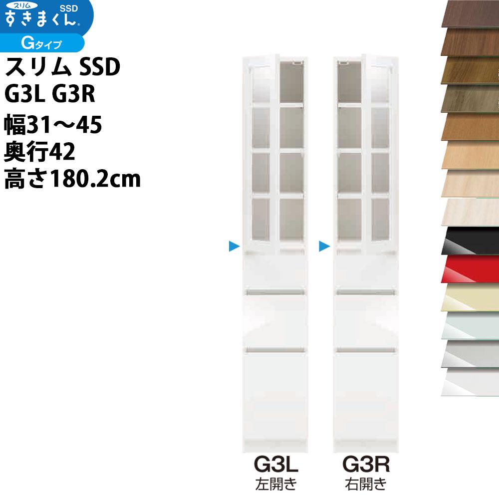 フジイ すきまくんスリム 収納家具 幅 セミオーダー 樹脂扉キャビネット 幅31-45×奥行42×高さ180.2cm SSD-G3