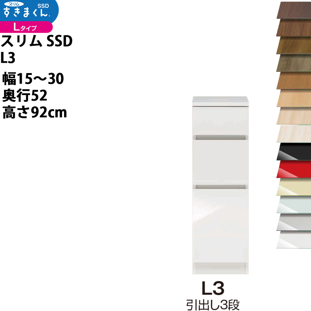 フジイ すきまくんスリム ロータイプ 幅 セミオーダー 引出し3段タイプ 幅15-30×奥行52×高さ88.8cm SSD-L4