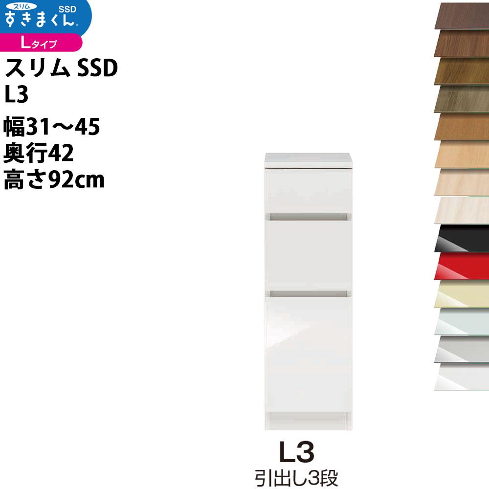 フジイ すきまくんスリム ロータイプ 幅 セミオーダー 引出し3段タイプ 幅31-45×奥行42×高さ88.8cm SSD-L4