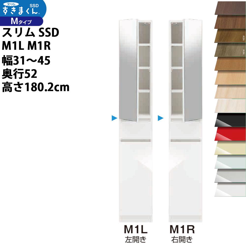 フジイ すきまくんスリム 収納家具 幅 セミオーダー ミラー扉キャビネット 幅31-45×奥行52×高さ180.2cm SSD-M1