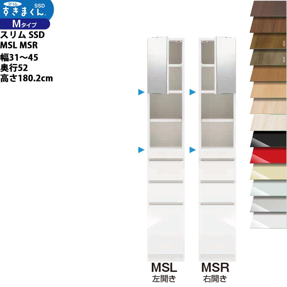 フジイ すきまくんスリム 収納家具 幅 セミオーダー ミラー扉キャビネット スライド棚付きタイプ 幅31-45×奥行52×高さ180.2cm SSD-ML